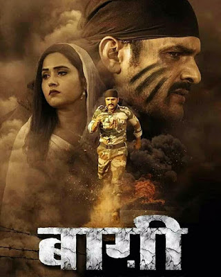 Baaghi Bhojpuri Film 2019 - First Look,Cast, Release Date, Trailer,Song, Movie, Download