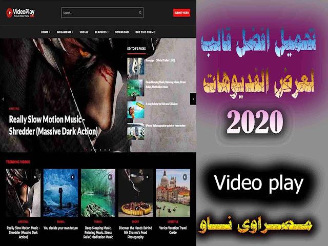 قالب videoplay لعرض الفديوهات والافلام 2020