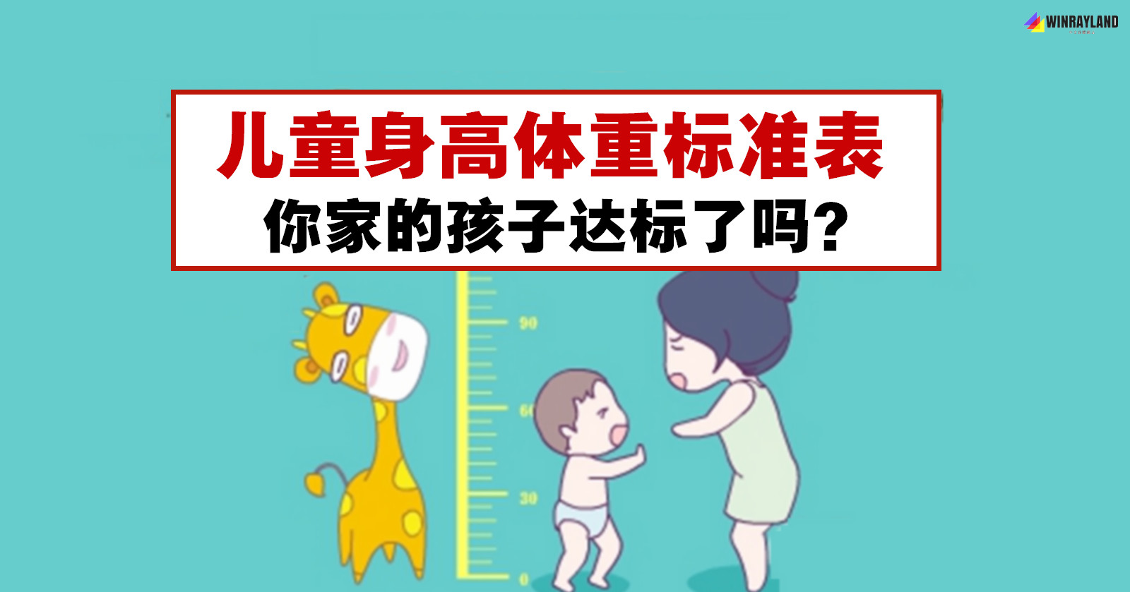 儿童身高体重标准表,你家的孩子达标了吗?