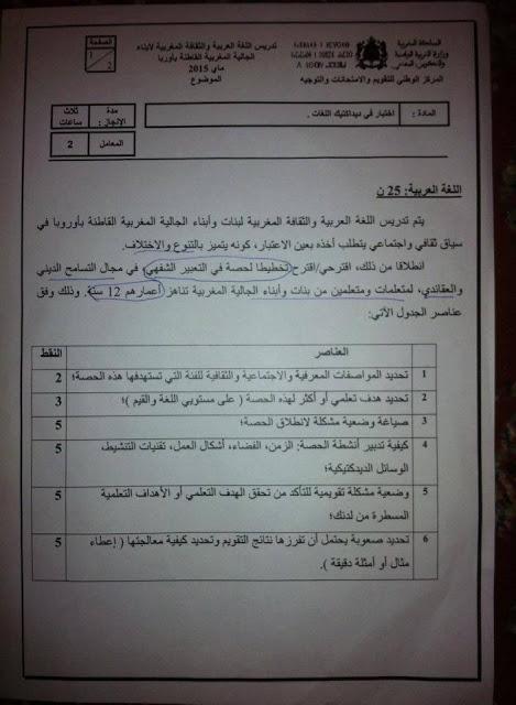 نموذج الاختبار الكتابي للمترشحين لتدريس الجالية المغربية بالخارج ماي 2015