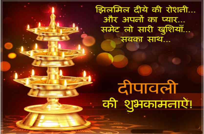 Happy Diwali Quotes with Greetings in Hindi