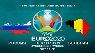 Россия - Бельгия смотреть онлайн бесплатно 16 ноября 2019 Россия Бельгия прямая трансляция в 20:00 МСК.