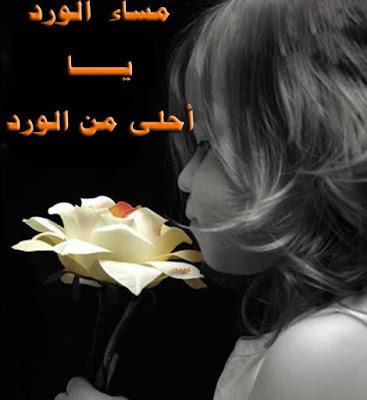 مساء الورد يا احلى من الورد - صور مساء الخير - مساء الورد - خلفيات مسائية .