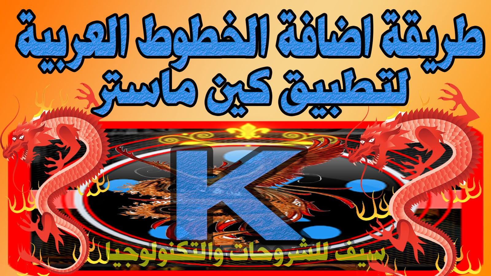 احدث واسهل طريقة لاضافة الخطوط العربية  الي تطبيق كين ماستر بكل سهولة + ملف به اكثر من 600 خط عربي