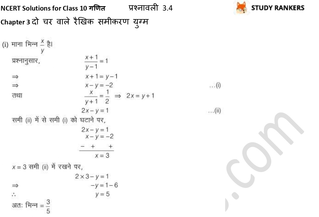 NCERT Solutions for Class 10 Maths Chapter 3 दो चर वाले रैखिक समीकरण युग्म प्रश्नावली 3.4 Part 7