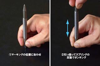 マックツールのセンターポンチはおすすめです。使い方はいたって簡単自重を使ってスプリング反動を使いポンチング