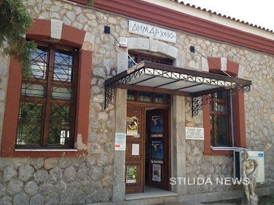 Ενημερωθείτε για τα πρόσφατα νέα του Δήμου Στυλίδας