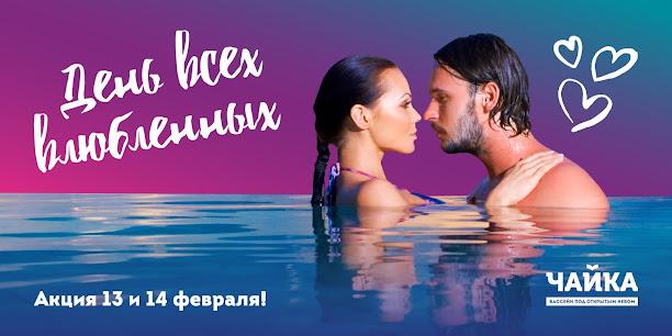 Акция ко Дню всех влюбленных в бассейне «Чайка»!