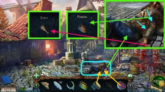 противоядие, бинт на руку, снять ремень и получить ключ в игре затерянные земли 3