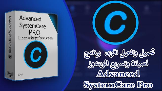 شرح تحميل وتفعيل برنامج  Advanced System Care Pro