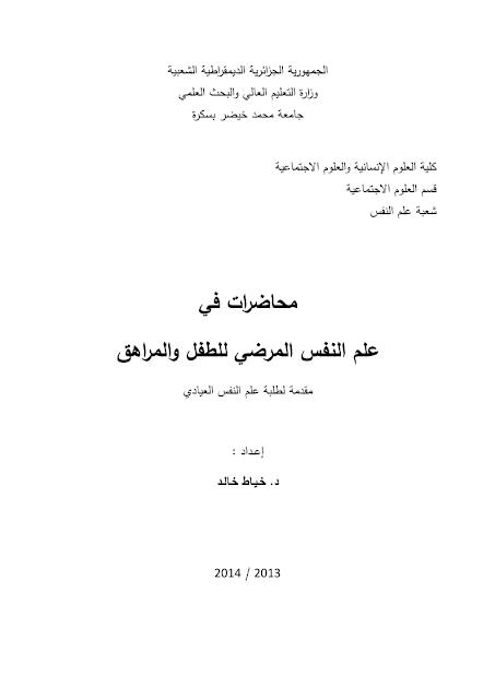 تحميل محاضرات علم النفس المرضي لطفل و المراهق pdf