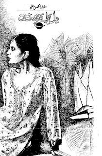 Dil braye farokht by Mansha Mohsin Ali Online Reading