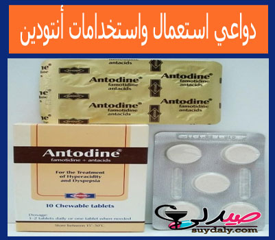 دواعي استعمال وفوائد دواء أنتودين أقراص وشراب وحقن Antodine