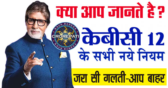 kbc 12 rules and regulations 2020 in hindi