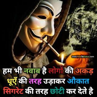 Facebook attitude status hindi