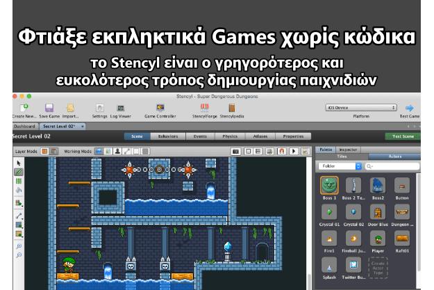 Stencyl - Φτιάξε τα δικά σου Games χωρίς καμία γνώση γραφής κώδικα