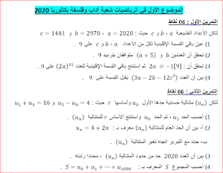 الموضوع الأول في الرياضيات شعبة آداب وفلسفة بكالوريا 2020