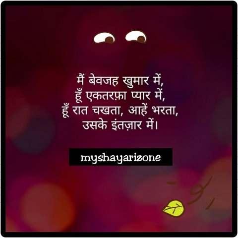 One Sided Love Shayari Image in Hindi for Whatsapp Status