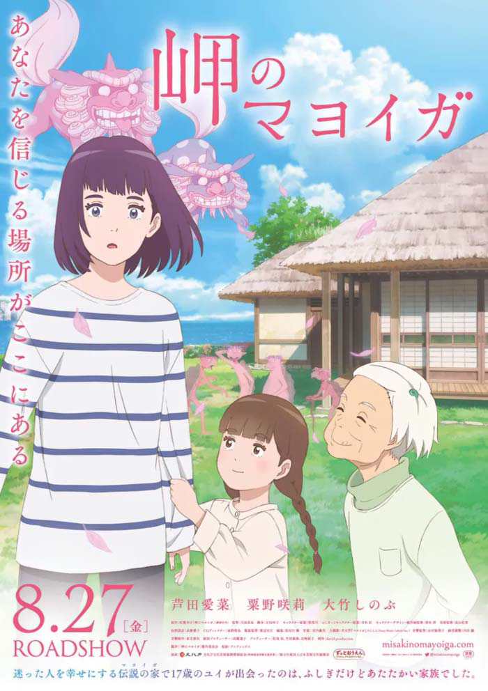 Misaki no Mayoiga (The House of the Lost on the Cape) anime film - poster