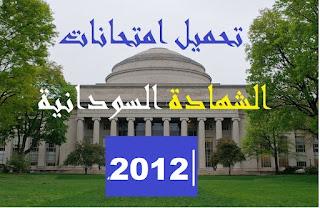 امتحانات الشهادة السودانية للاعوام السابقة