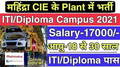 Mahindra CIE Automotive Ltd कंपनी में आई भर्ती | ITI / Diploma Campus Placement 2021