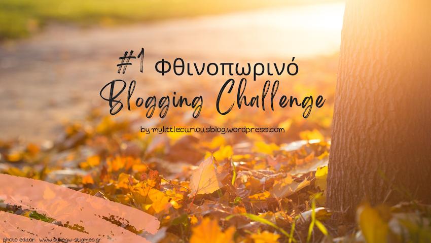 Δρώμενο: 🍂Φθινοπωρινό Blogging Challenge🍁 (Guest Post)