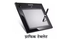 डिजिटाइजर्स और ग्राफिक टैबलेट्स ( Digitizers and Graphic Tablets )