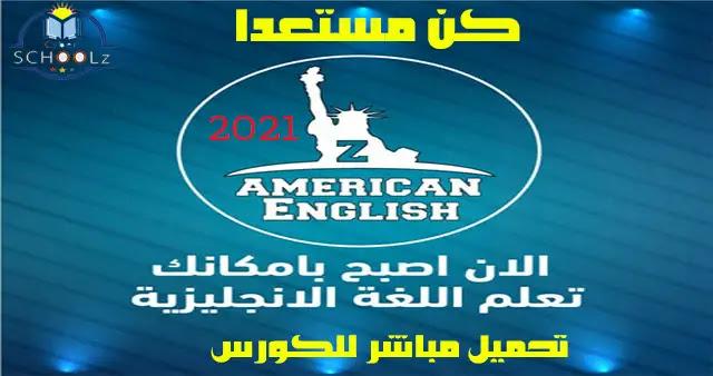 كورس zamerican English  لتعلم اللغة الانجليزية من الصفر