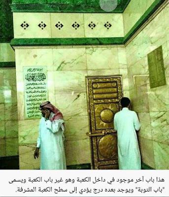 foto pintu taubat di dalam kabah