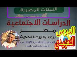الدرس التمهيدي  البيئات المصرية