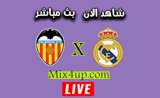مشاهدة مباراة ريال مدريد وفالنسيا بث مباشر