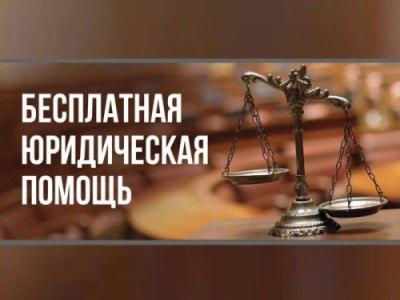 Как получить бесплатную консультацию адвоката?