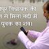 समस्तीपुर :  युवक ने बूढ़ी गंडक में कूदकर की आत्महत्या, विधायक की कोशिश से मिला शव.