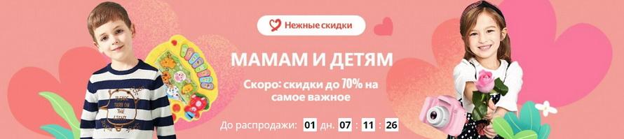 Мамам и детям: скидки до 70% на самое важное специальная подборка