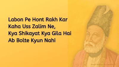 Mirza Ghalib Shayari in Hindi