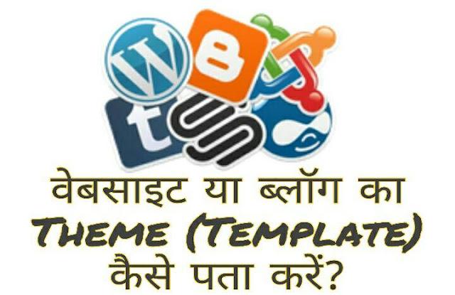वेबसाइट या ब्लॉग का Theme (Template) कैसे पता करें