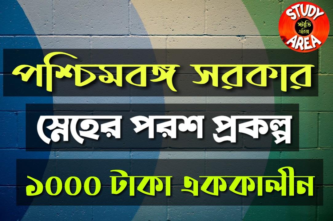 West Bengal Govt sneher paras prakalpa Online apply