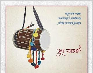 shuvo noboborsho 2019 bangla sms
