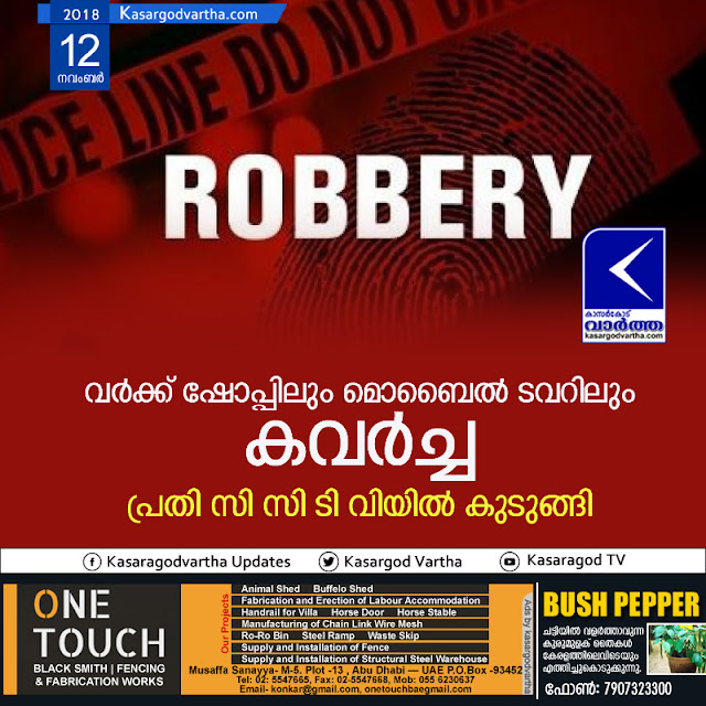 News, Padannakad, Kasaragod, Kerala, Robbery, Complaint, Police, Case,Robbery in Work Shop and Mobile Tower