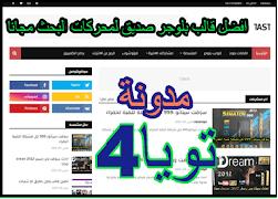 تحميل افضل قالب blogger 2019 معرب