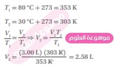 اذا انخفضت درجة الحرارة السيليزية لعينة من الغاز حجمها L 0.3 من C ˚80.0 إلى C ˚30.0 فما الحجم الجديد للغاز