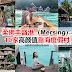 柔佛丰盛港(Mersing),10家高颜值靠海度假村!