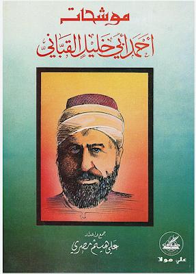 تحميل موشحات أحمد أبي خليل القباني كتاب ممتع يحمل شرحًا مختصرًا لوزن كل موشح وتحليل للمقام