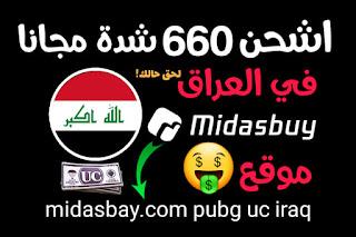 موقع midasbuy iraq شحن شدات ببجي مجانا في العراق