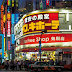 Don Quijote Japan's Discount Store Plans To Open Store In The Philippines?