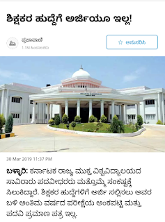 Karnataka State Open University has not applied for teacher posts, no list,