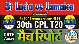 CPL T20 STZ vs JT 30 Match Prediction |Jamaica vs St Lucia Winner