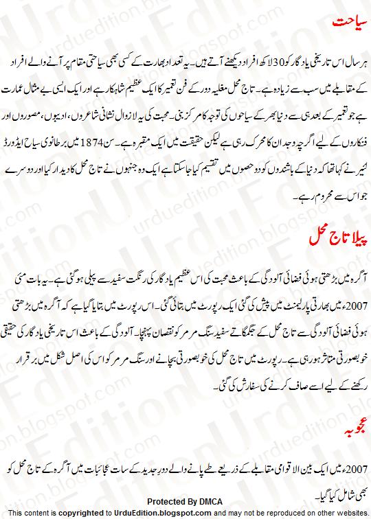 Taj Mahal Essay In Urdu 2