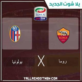 مباراة روما وبولونيا