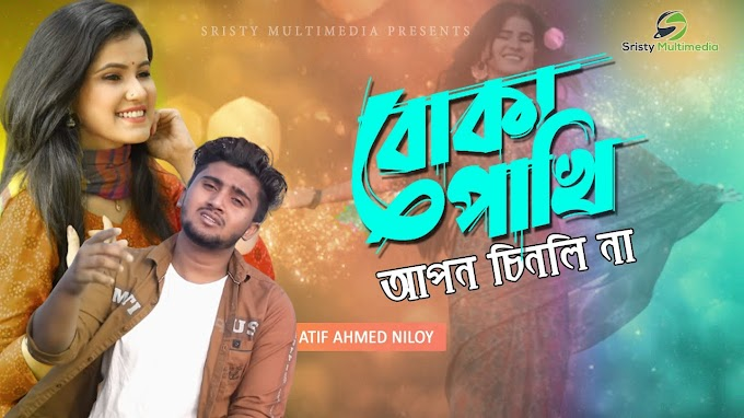 Boka pakhi lyrics ( বোকা পাখি ) Atif Ahmed Niloy
